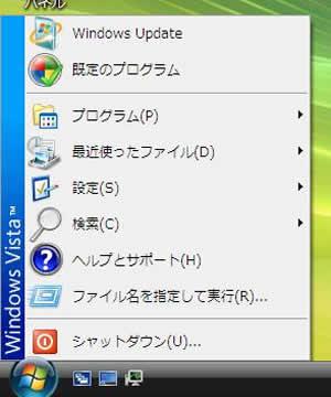 Windowsの「スタート」メニュー