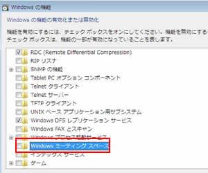 「Windowsミーティングスペース」