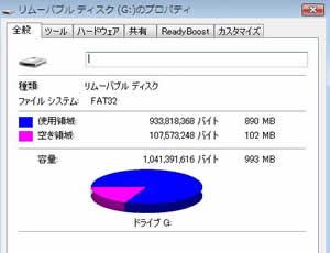 USBメモリの「プロパティ」を確認