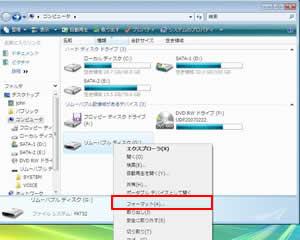 USBメモリを右クリックし「フォーマット」