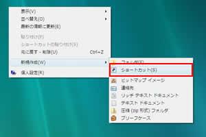 「新規作成」→「ショートカット」