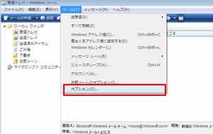 「Windowsメール」を起動