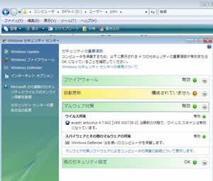 Vistaのウィルス対策ソフトに登録