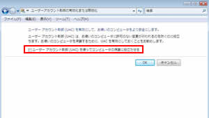 「ユーザーアカウント制御(UAC)」