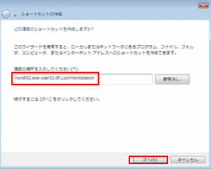 「rundll32.exe user32.dll,LockWorkStation」